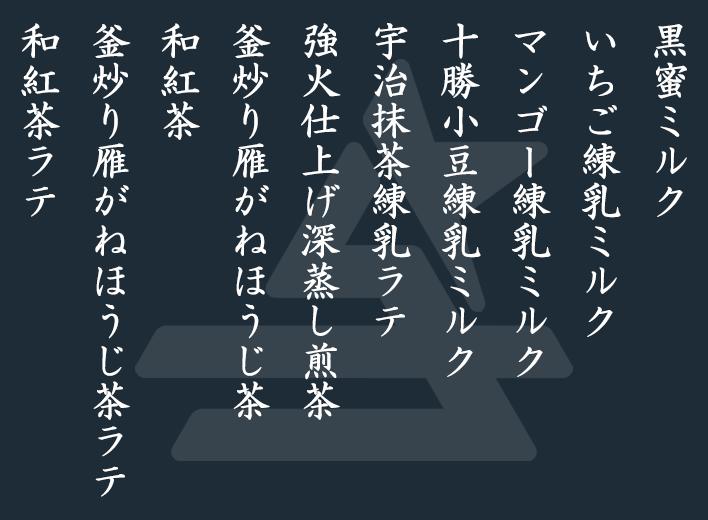 彗星軒わらび餅ドリンクメニュー