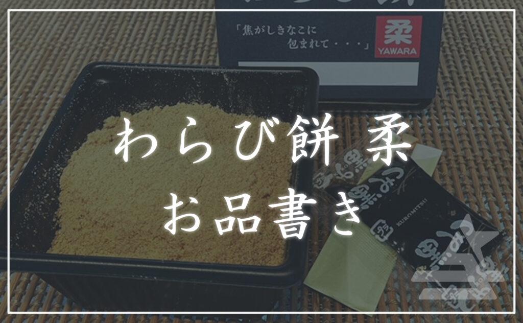 彗星軒わらび餅メニュー