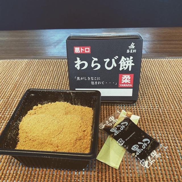 わらび餅・柔2